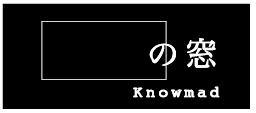 の窓:Knowmad